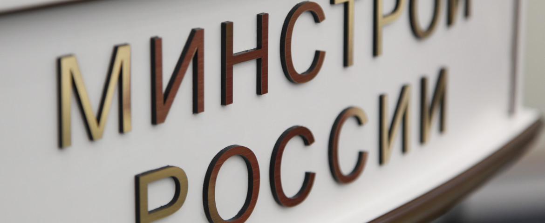 Минстрой планирует облегчить экспертизу проектов для застройщиков