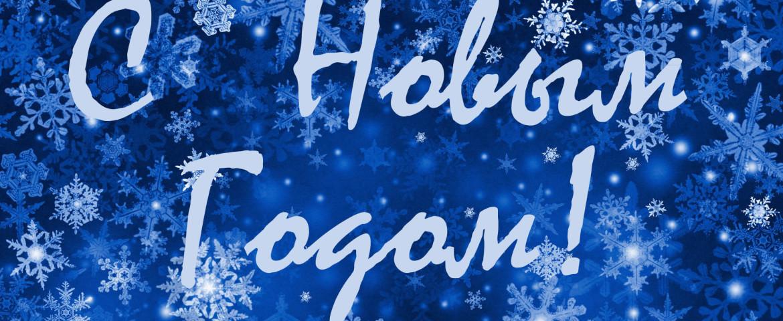 Поздравление с Новым годом и Рождеством…