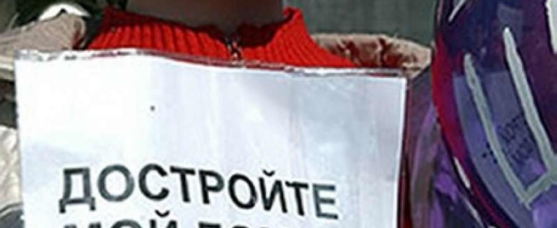 В России создадут компанию по защите прав дольщиков