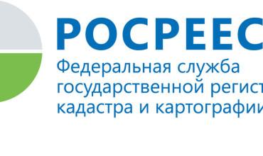 РОСРЕЕСТР УЧАСТВУЕТ В ЗАСЕДАНИИ ПРАВЛЕНИЯ АССОЦИАЦИИ «ЕВРОГЕОГРАФИКА»