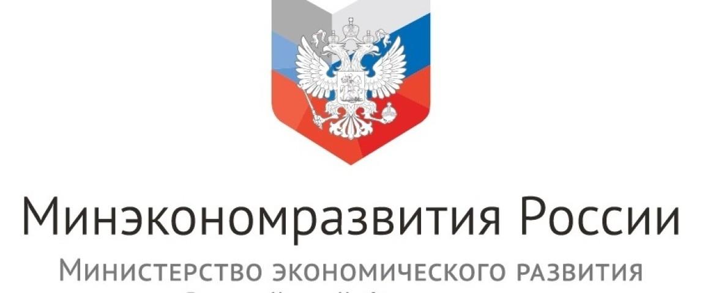 Вступил в силу приказ Минэкономразвития № 799 от 09.12.2016