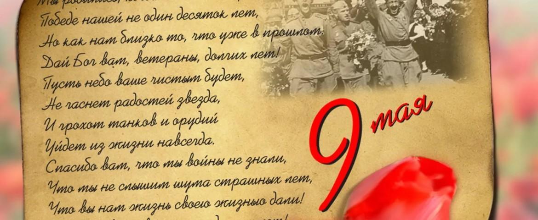 Поздравление руководителя Тверское БТИ с Днем Победы