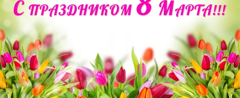 Поздравление руководителя «Тверское БТИ» с Международным женским днем!