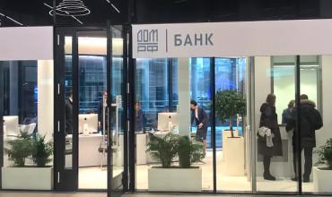 Банк ДОМ.РФ будет предоставлять проектное финансирование в онлайн-режиме